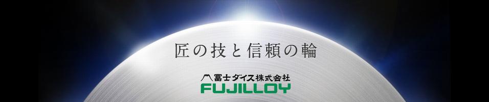 fujilloy-logo