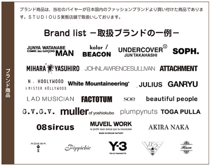 STUDIOUS-brand