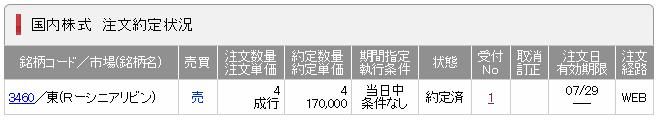 senior-japan
