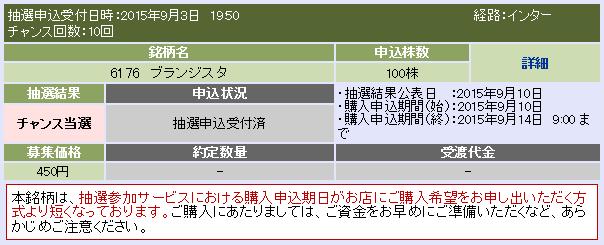 daiwa-blan