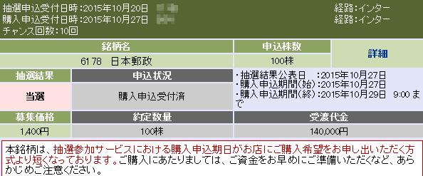 yuusei-daiwa
