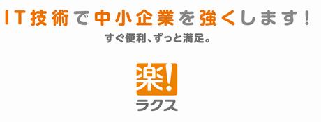 rakusu-logo2