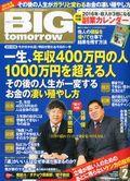 big-1225-c