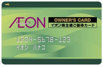 8267-イオンカード