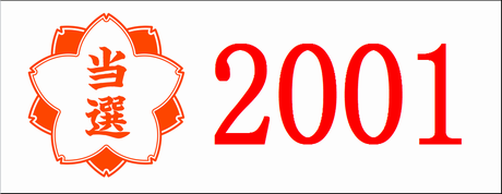 2001ipo