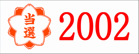 2002ipo