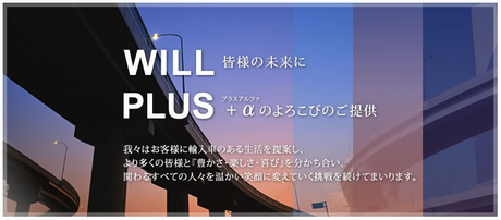 Willplus-hp