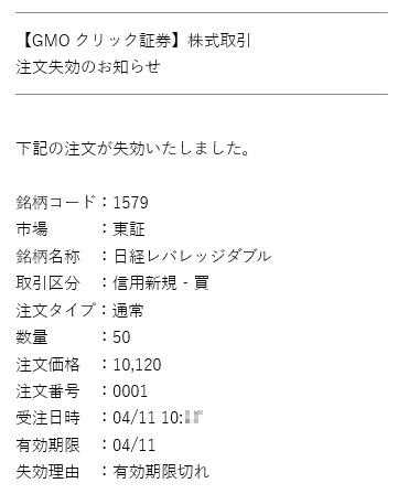 gmo-0216-0411
