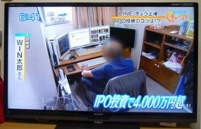 20160715-ipo