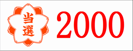 ipo-2000