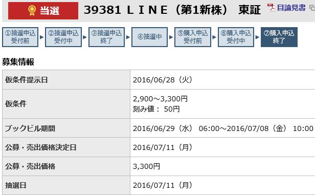tokai-3938