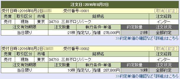 3471-daiwa