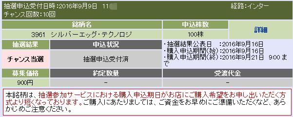 3961-daiwa