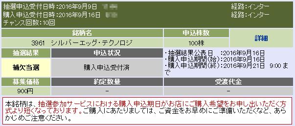 3961-daiwa-hoketsu