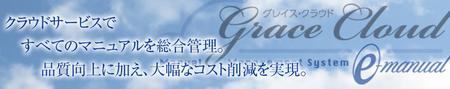 grace-hp