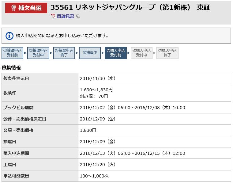 tokai-3556
